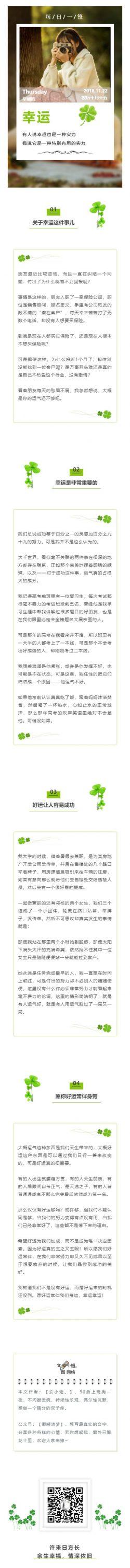 绿色清新风格模板散文文章多文少图微信模板