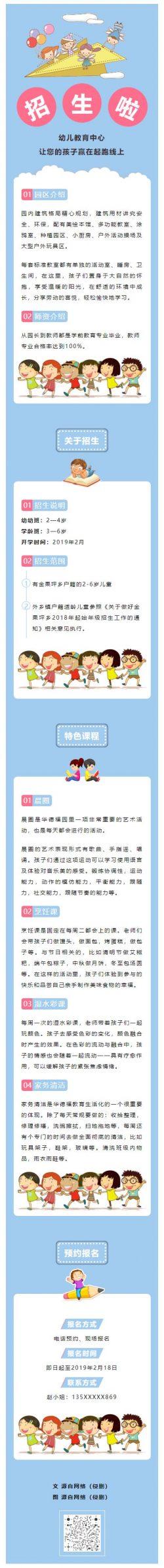 兴趣班招生幼儿教育儿童教育模板微信推文