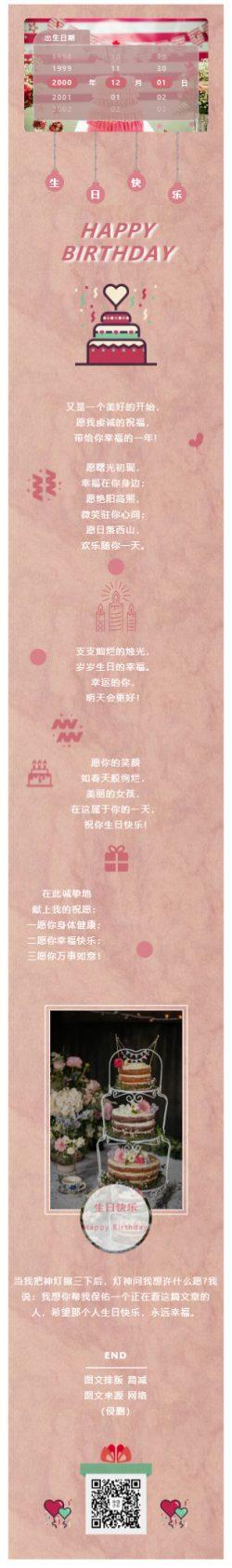 生日快乐生日祝福微信公众号文章模板