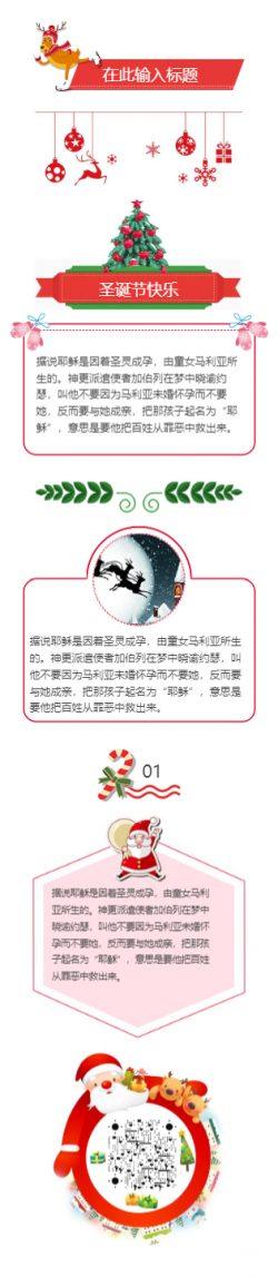 圣诞节快乐节日素材模板微信文章模板