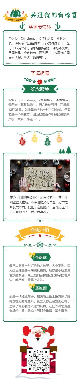 圣诞节宗教节西方节日素材模板