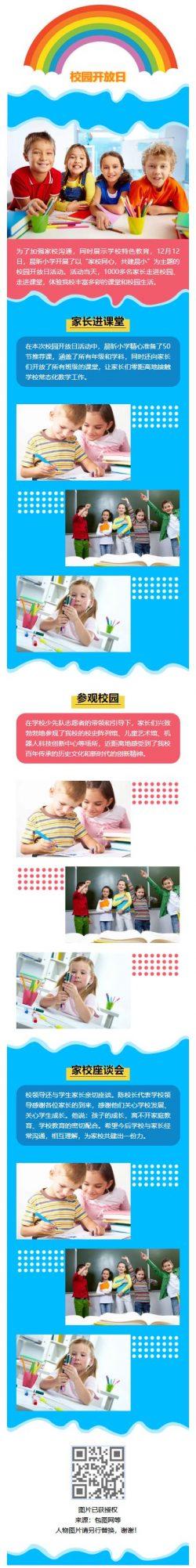 学校特色教育校园开放日活动课堂