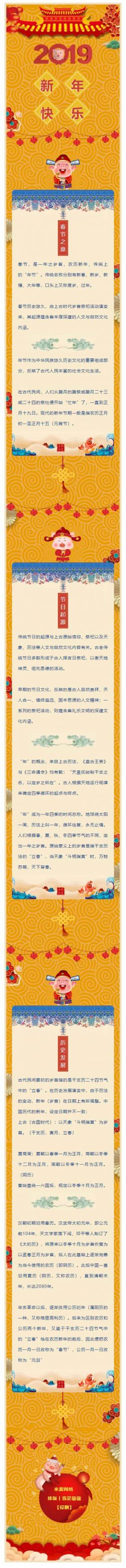 春节元旦新春中国风中国年传统节日