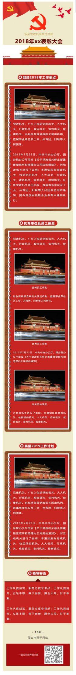 党政机关表彰大会