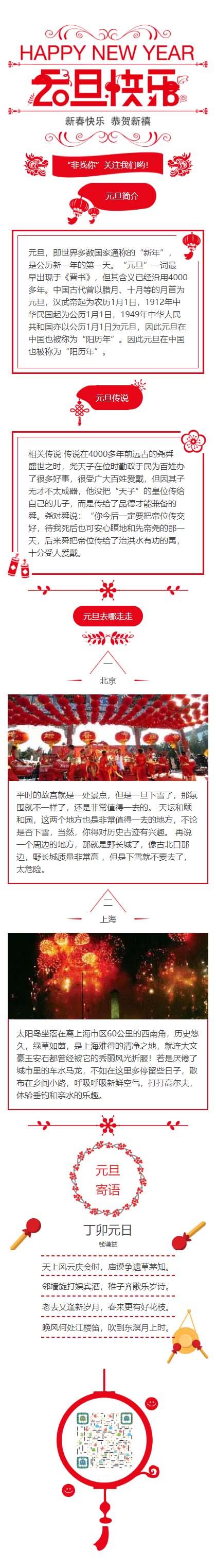 新年元旦传统节日微信推文风格模板推送素材