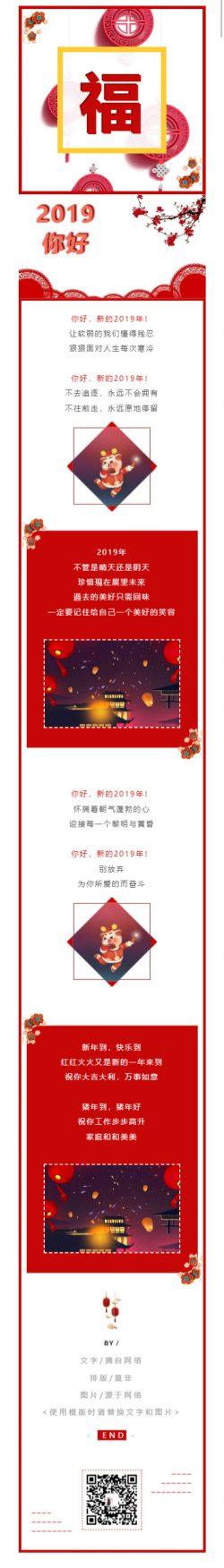 2019新年春节新春喜庆红色风格模板