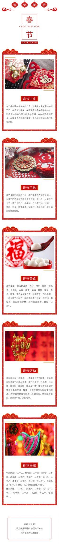 春节风俗习惯节日压岁钱除夕微信推送文章模板素材