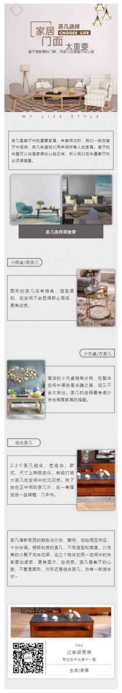 茶几是客厅中的重要家具家居装修图文模板微信 素材