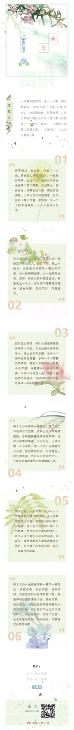 中国著名建筑师、诗人、作家。原名林徽音美文模板