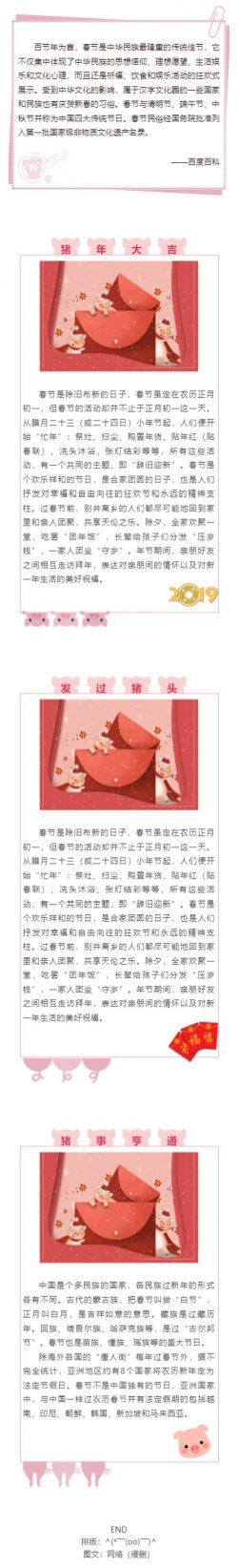 春节是中华民族最隆重的传统佳节推送图文消息模板