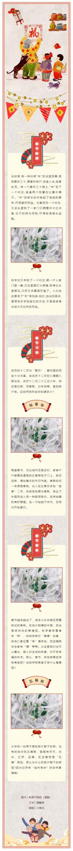 腊月大年三十春节素材模板微信模板腊八粥