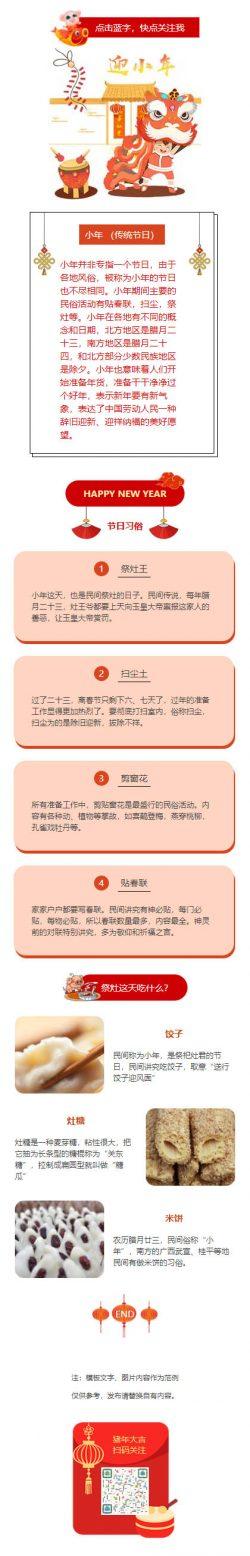 小年 (传统节日)贴春联中国传统节日素材模板春节新年