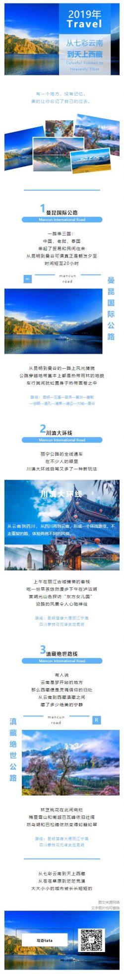 七彩云南到天上西藏旅游线路模板微信公众号模板