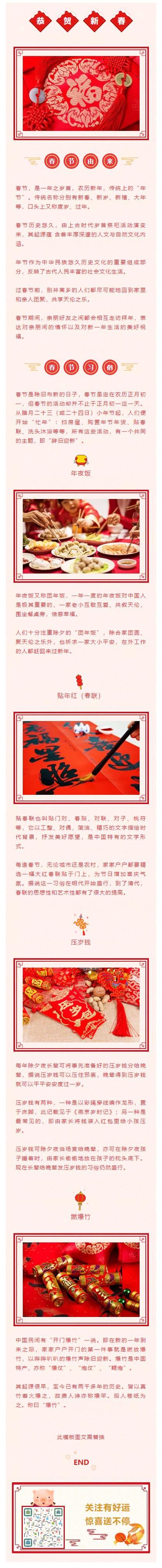 """春节农历新年传统上的""""年节""""红色节日模板"""