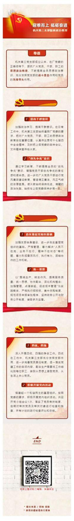 党政两会机关红色党政风格模板推文素材