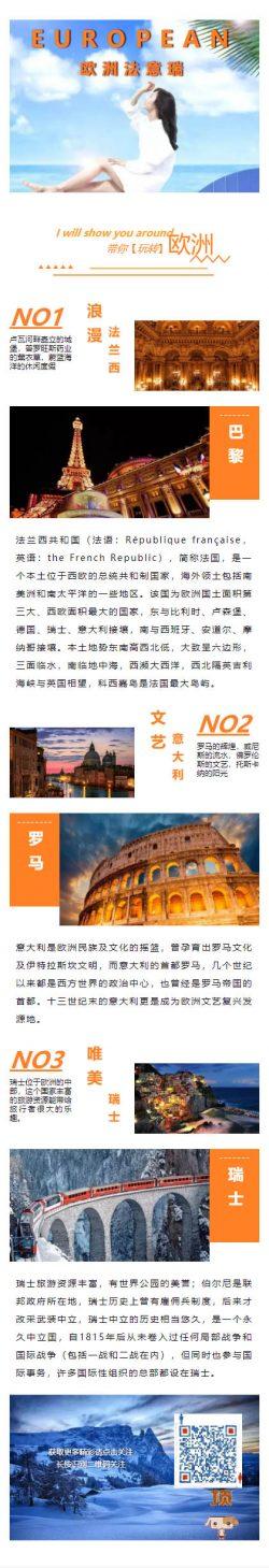 欧洲法意瑞旅游风景国家介绍订阅号推文模板