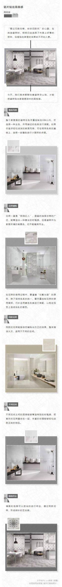 家居设计瓷砖装修风格高档高端微信文章模板