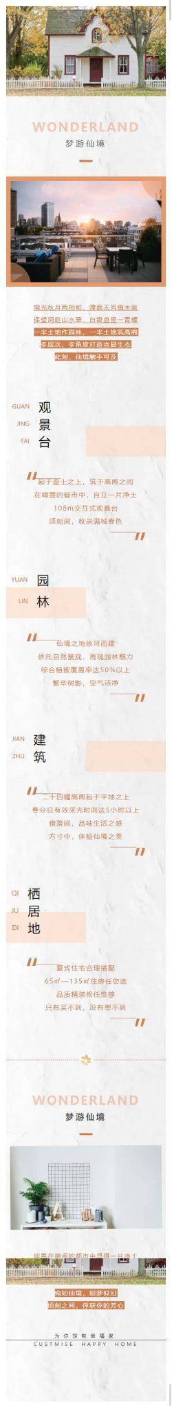 梦游仙境设计风格家居居家设计高端大气高档