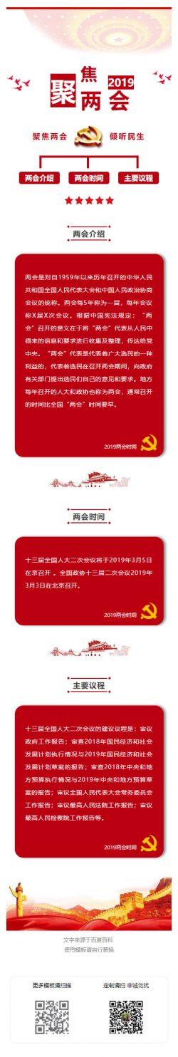 两会介绍政府工作报告党政微信模板素材红色