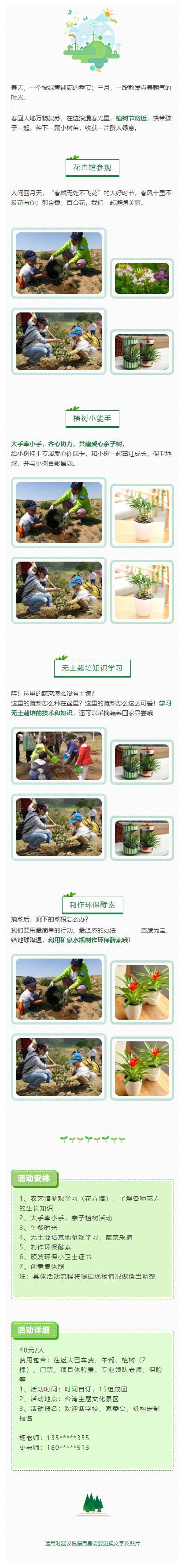 植树节绿色风格清新节日素材模板微信推文