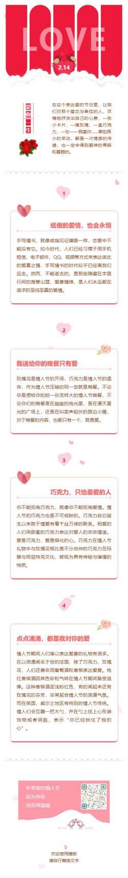 粉红色风格动态背景心型动图玫瑰花是情人节的开场,巧克力