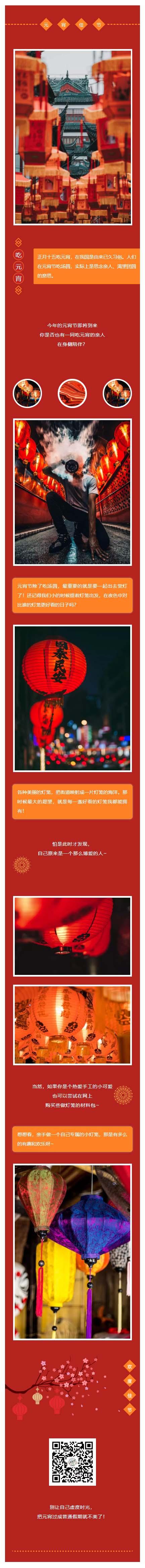 元宵佳节正月十五吃元宵微信推送文章素材推文模板
