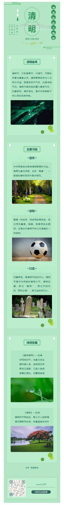 清明节踏青节传统节日扫墓祭祀绿色风格模板推文素材