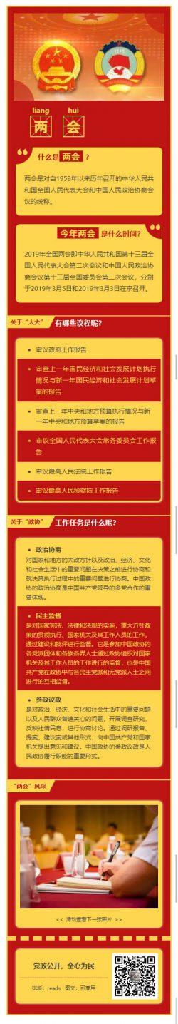 两会全国人民代表大会中国人民政治协商会议推文模板微信素材