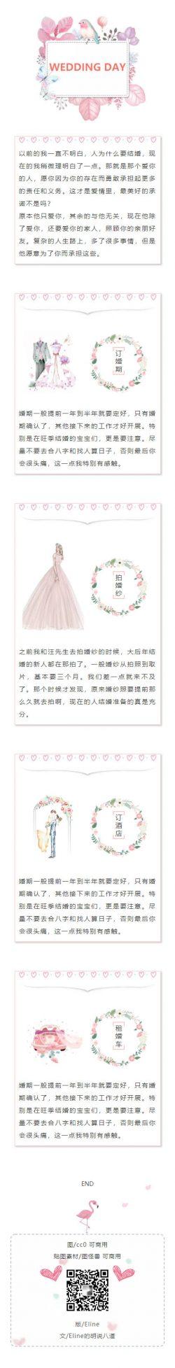 婚庆婚礼粉红色微信公众号模板推文素材