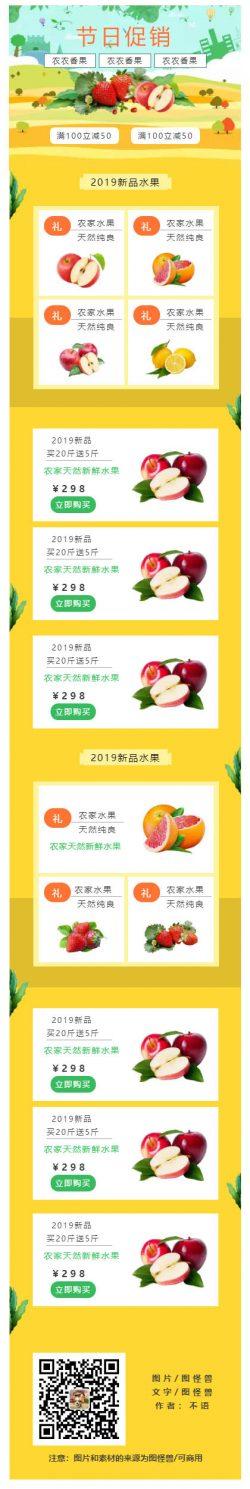 2019新品水果电商微商素材模板公众号促销