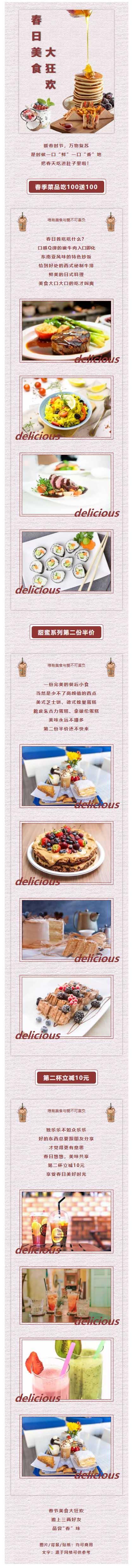 美食开业促销活动微信推文素材模板紫色蛋糕甜点