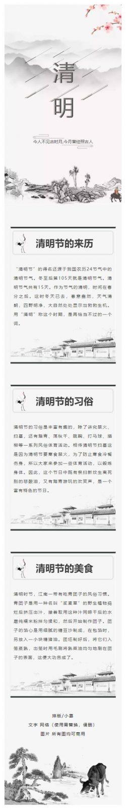 清明节水墨中国风微信图文模板推送素材