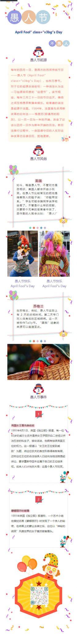 西方民间传统节日 愚人节(April Fool·s Day)万愚节素材模板推文推送图文