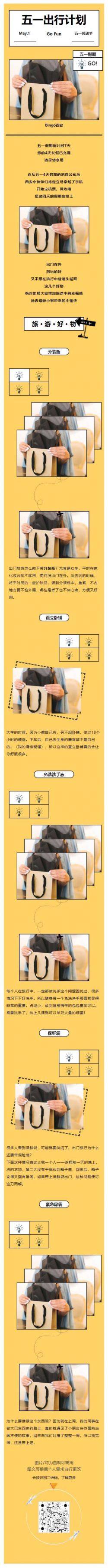 五一出行计划劳动节旅游黄色背景生活细节