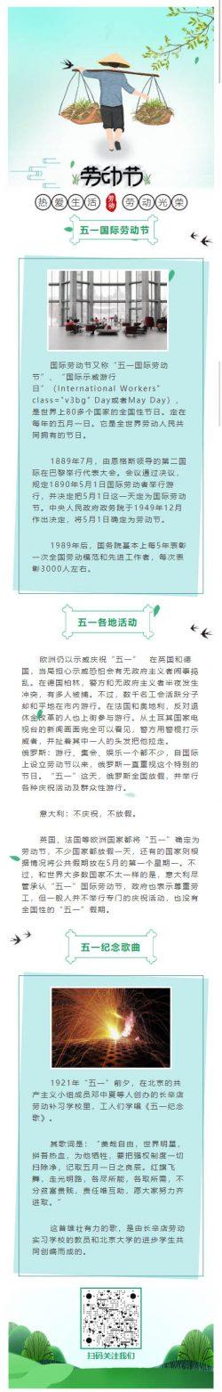 国际劳动节又称五一国际劳动节清新图文模板