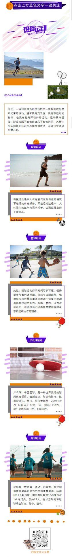 运动体育健身活动学校教育模板微信推文素材