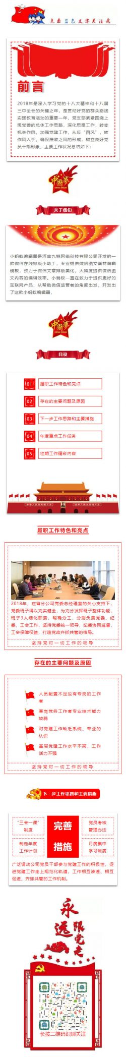十八大精神和十八届三中全会党政红色风格国庆节建党节推文素材