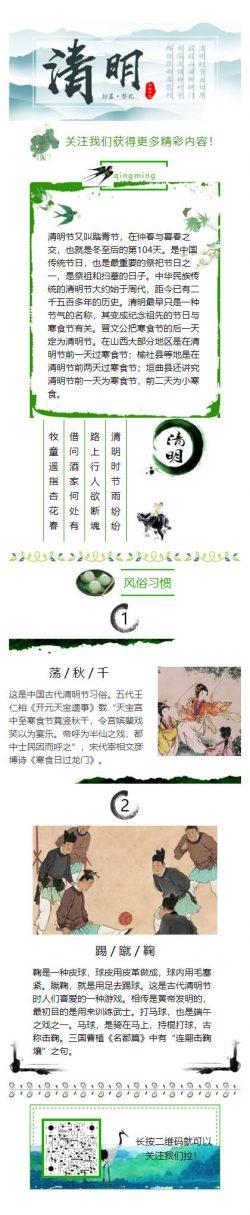 清明节又叫踏青节绿色中国风水墨微信图文素材模板