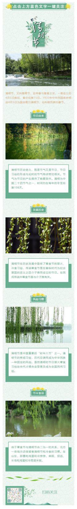 清明节带背景绿色风格文章模板推文素材公众号推送图文