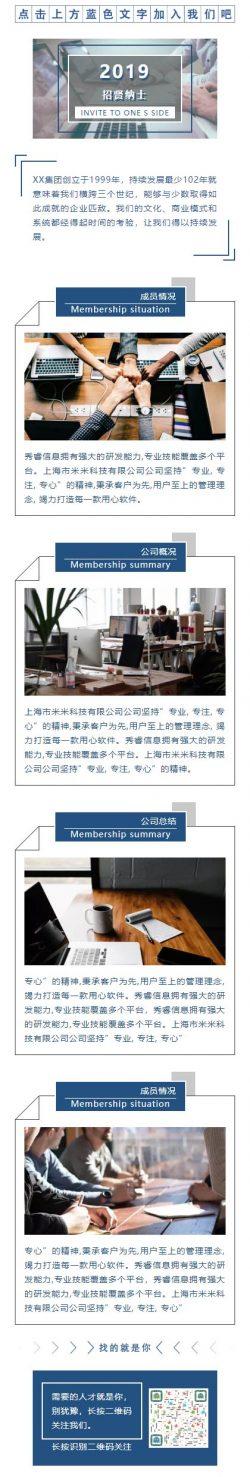 公司企业招聘文章模板蓝色稳重风格微信图文素材