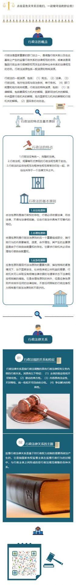 行政法行政主体行使其职权法律政府规章党政机关