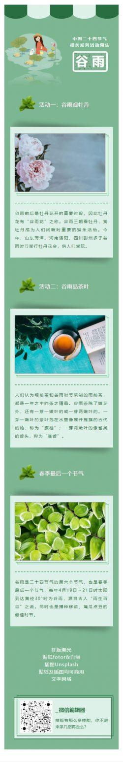 谷雨二十四节气春季中国传统节日 绿色风格模板素材微信推文
