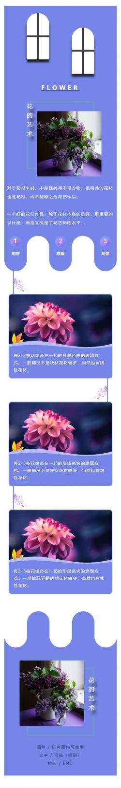 花艺师花艺作品插花紫色风格模板微信推送素材