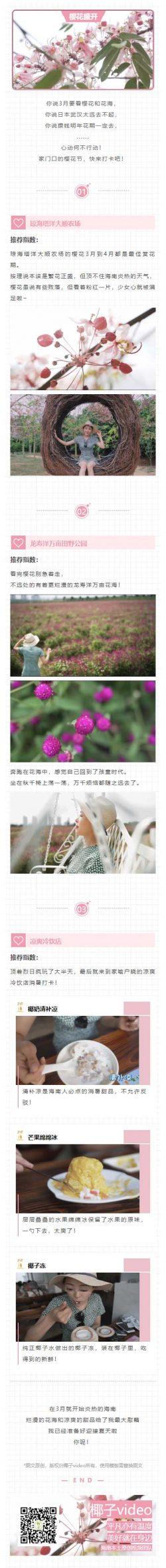 樱花和花海春天粉红色风格模板微信推送素材
