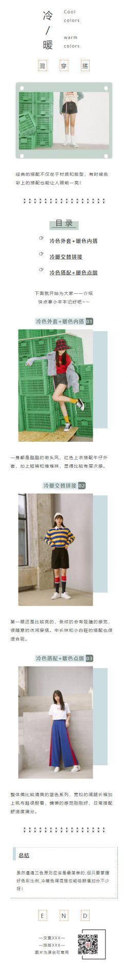经典的搭配材质和版型穿衣打扮微信公众号图文模板