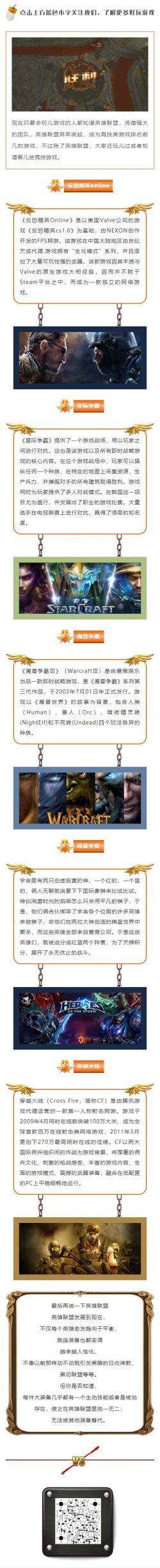 英雄联盟竞技游戏微信公众号推文模板推送素材