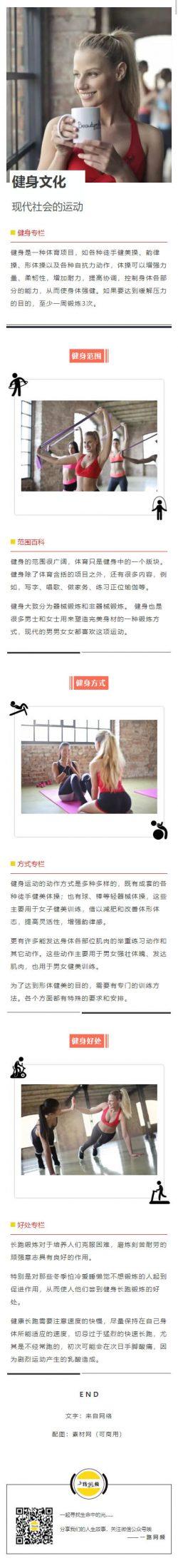 健身文化健美操、韵律操、形体操运动模板体育推文素材