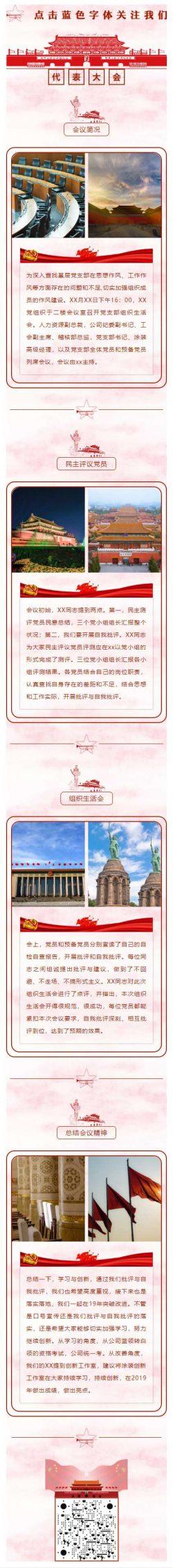党支部组织生活会党政风格红色主题模板