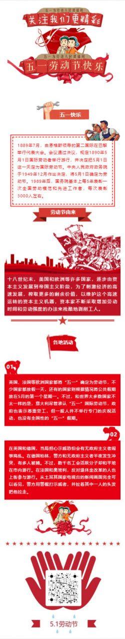 五一快乐长假劳动节红色文章模板