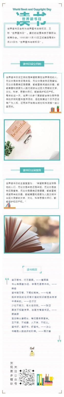 世界图书日世界读书日版权日简约风格模板
